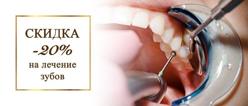 скидка 20 на лечение зубов в спб dental house